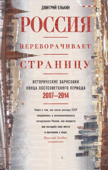 Россия переворачивает страницу. Исторические зарисовки конца постсоветского периода. 2007-2014