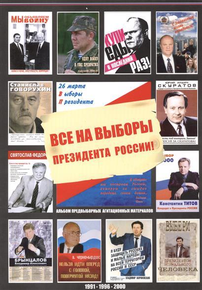 Все на выборы президента России! 1991-1996-2000. Альбом предвыборных агитационных материалов.