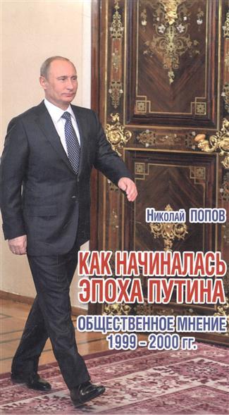 Как началась эпоха Путина. Общественное мнение 1999-2000 гг.