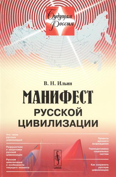 Манифест русской цивилизации