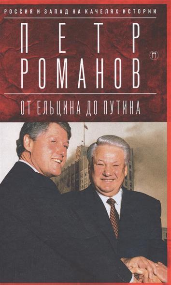 Россия и Запад на качелях истории: От Ельцина до Путина