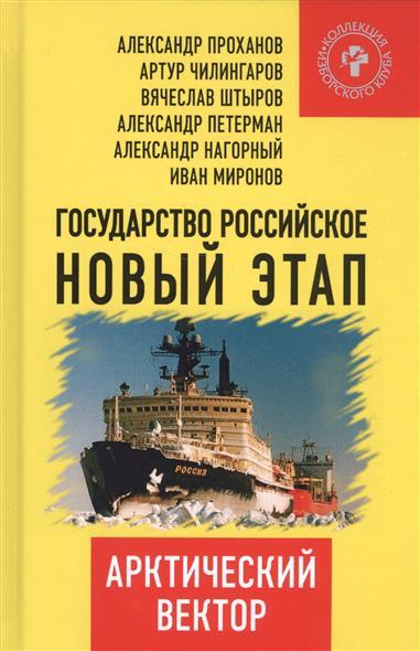 Государство Российское. Новый этап. Арктический вектор