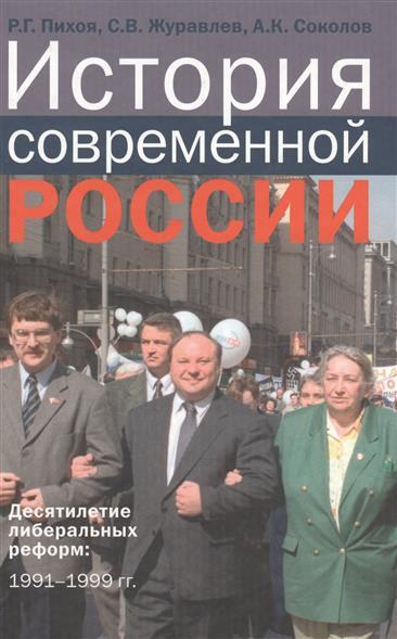История современной России. Десятилетие либеральных реформ: 1991-1999 гг.