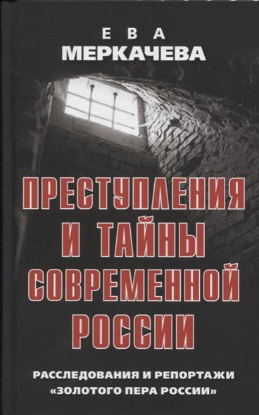 Преступления и тайны современной России. Расследования и репортажи