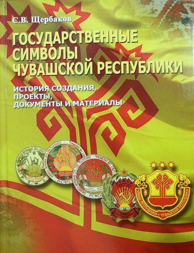 Государственные символы Чувашской Республики: история создания, проекты, документы и материалы