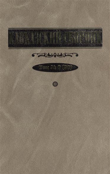 Кавказский сборник. Том №6 (38)