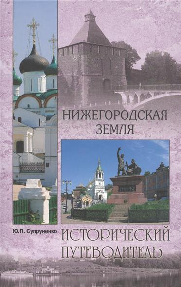 Нижегородская земля. Исторический путеводитель