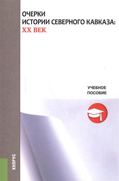 Очерки истории Северного Кавказа: XX век. Учебное пособие