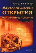 Археологические открытия изменившие историю