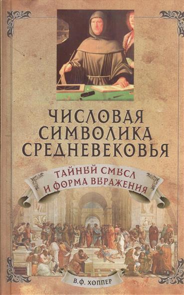 Числовая символика Средневековья. Тайный смысл и форма выражения