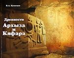 Древности Архыза и Кяфара