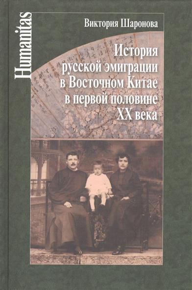 История русской эмиграции в Восточном Китае в первой половине XX века