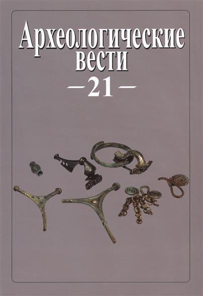 Археологические вести. Т. 21 (2015)