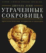 Утраченные сокровища Археологические открытия и находки