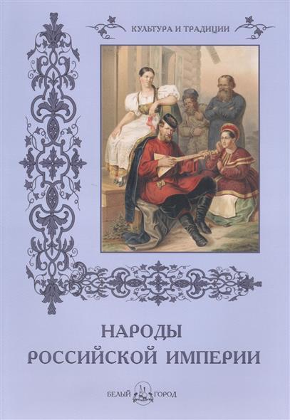 Народы Российской империи. Г. Паули