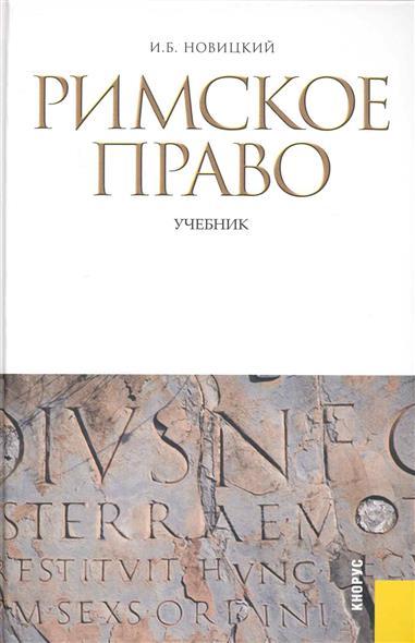 Римское право Учеб.