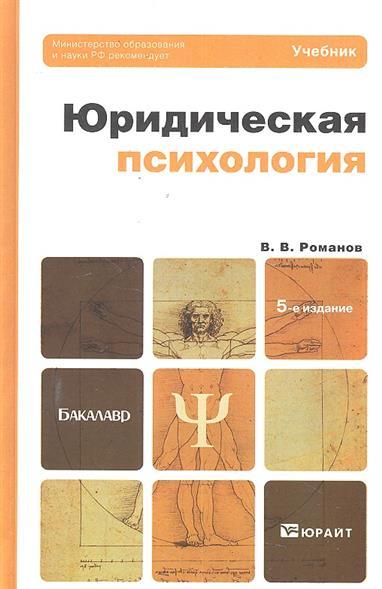 Юридическая психология Учеб.