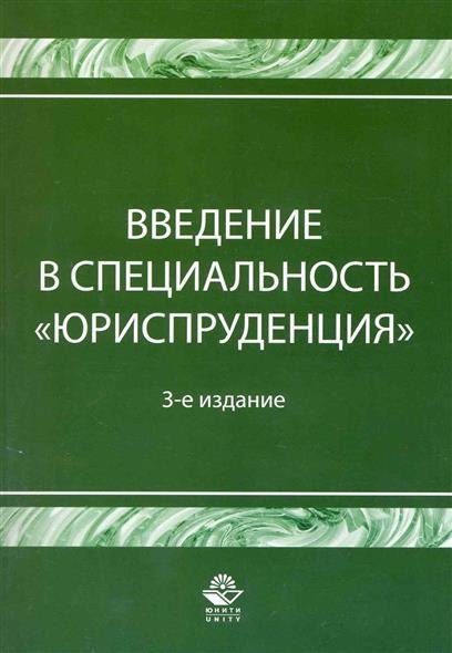 Введение в специальность Юриспруденция Учеб. пос.