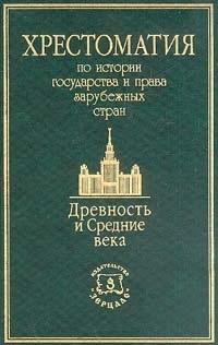 Древность и средние века. Хрестоматия по истории права заруб.стран