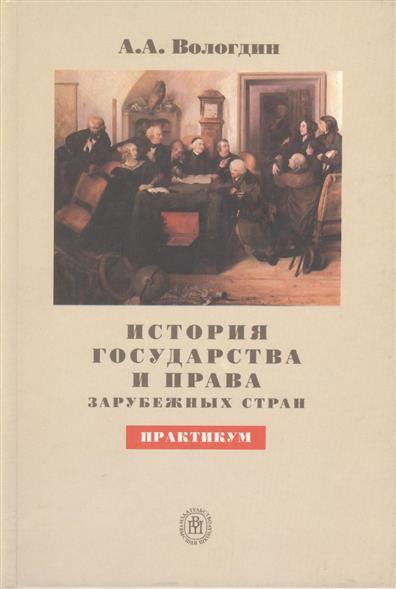 История государства и права зарубежных стран. Практикум