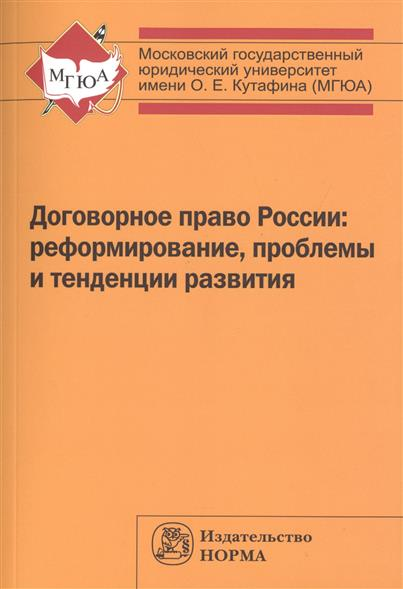 Договорное право России: реформирование, проблемы и тенденции развития