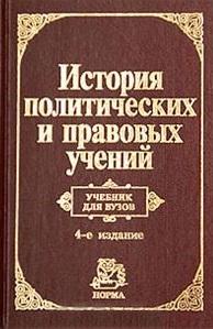 История полит. и правовых учений Нерсесянц