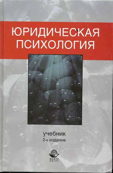 Юридическая психология Учебник