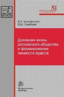Духовная жизнь российского общества и формирование личности юриста