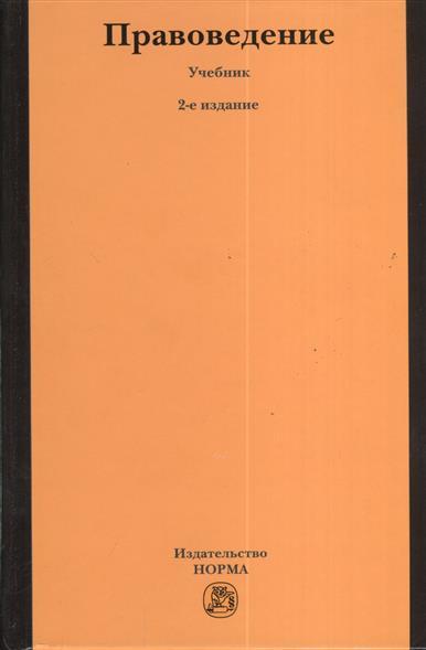 Правоведение. Учебник. 2-е издание, измененное