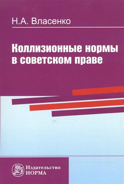 Коллизионные нормы в советском праве. Репринтное воспроизведение издания 1984 года