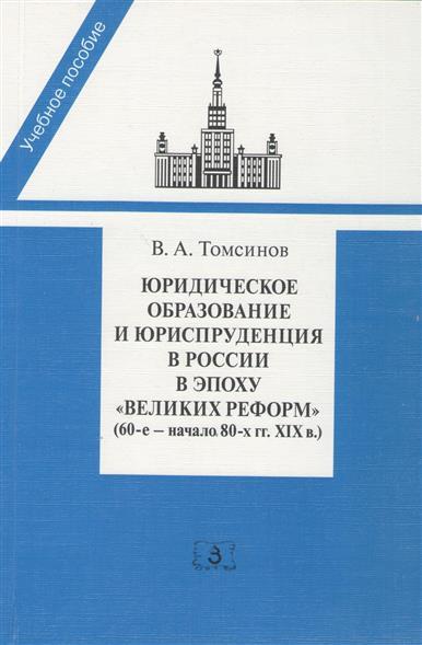 Юридическое образование и юриспруденция в России в эпоху