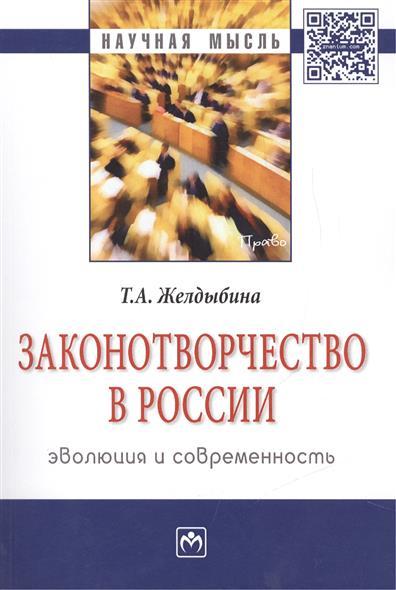 Законотворчество в России: эволюция и современность. Монография