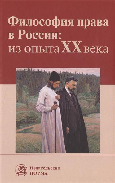 Философия права в России: из опыта XX века
