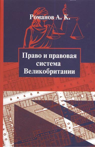 Право и правовая система Великобритании. Учебное пособие