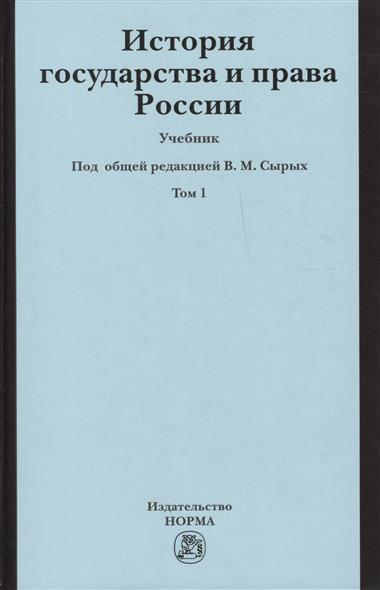 История государства и права России. Учебник. В двух томах. Том 1