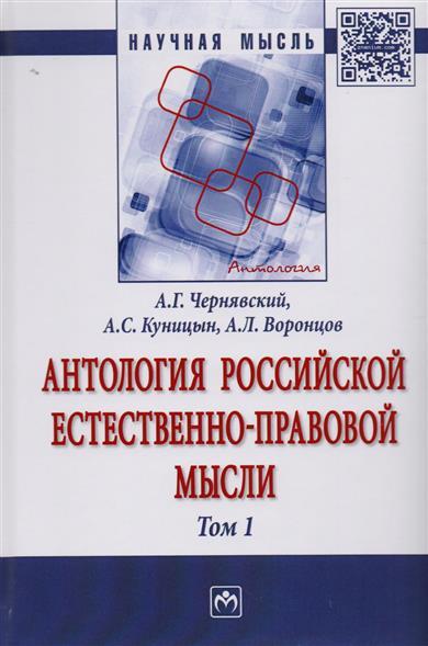 Антология российской естественно-правовой мысли. Том 1