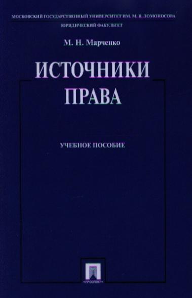 Источники права. Учебное пособие