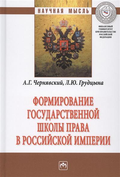 Формирование государственной школы права в Российской империи. Монография