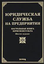 Юридическая служба на предприятии Наст. книга юрисконсульта
