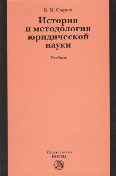 История и методология юридической науки. Учебник по программам мастерской ступени образования