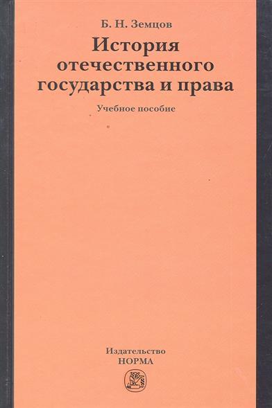 История отечественного государства и права Учеб. пос.