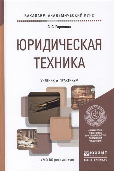 Юридическая техника: учебник и практикум для академического бакалавриата