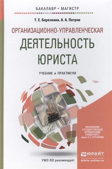 Организационно-управленческая деятельность юриста. Учебник и практикум для бакалавриата и магистратуры