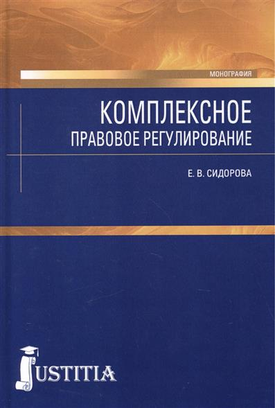 Комплексное правовое регулирование: Монография