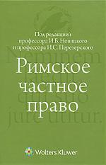 Римское частное право Учебник