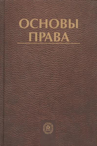 Основы права для студентов технических вузов. Издание второе, переработанное и дополненное