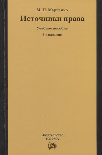 Источники права. Учебное пособие. 2-е издание, переработанное