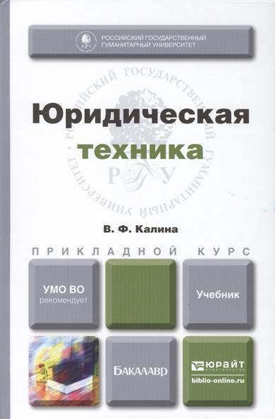 Юридическая техника. Учебник для прикладного бакалавриата