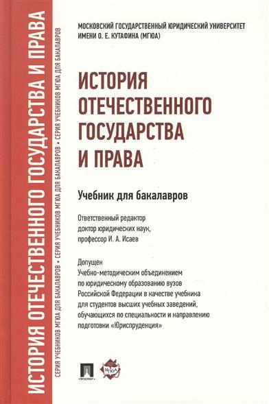 История отечественного государства и права Учебник