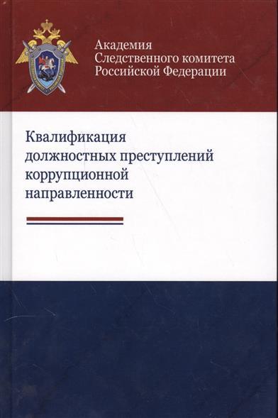 Квалификация должностных преступлений коррупционной направленности